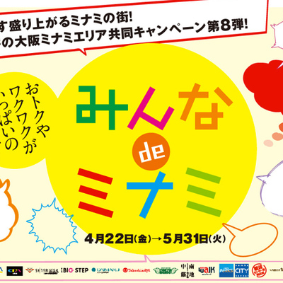 Square_katsudo_ssb201604_mina