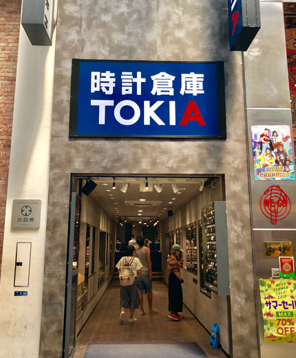 Tate_original_tokia01