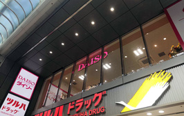 Yoko_thumb_19.daiso